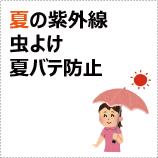 季節の特集「夏」