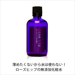 山澤清ローズヒップの化粧水