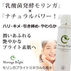 モリンガブライトミネラル化粧水