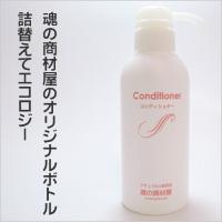 魂のコンディショナー専用ボトル300ml
