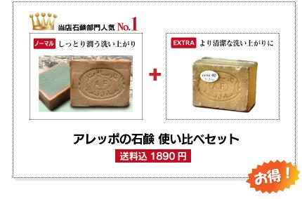 アレッポの石鹸ノーマル、エキストラの両方を使ってみたい 初めての方向けのお得セット(送料・税込1890円)