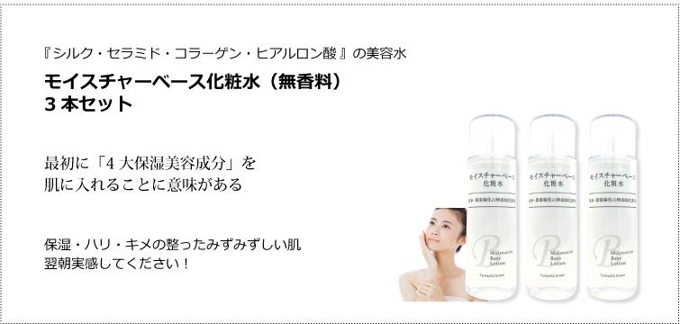"""当店オリジナルの""""保水・保湿強化""""の完全無添加ベース化粧水 肌が本当に必要としているのはナチュラルな保水と保湿!  『4大保湿&美容成分』と呼ばれる成分を美容液レベルで高配合 今ご使用の化粧品にプラス強化して頂くだけの専用化粧水です"""