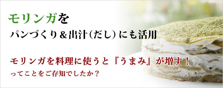 モリンガをパンづくり&出汁(だし)にも活用  モリンガを料理に使うと『うまみ』が増す!ってことをご存知でしたか?