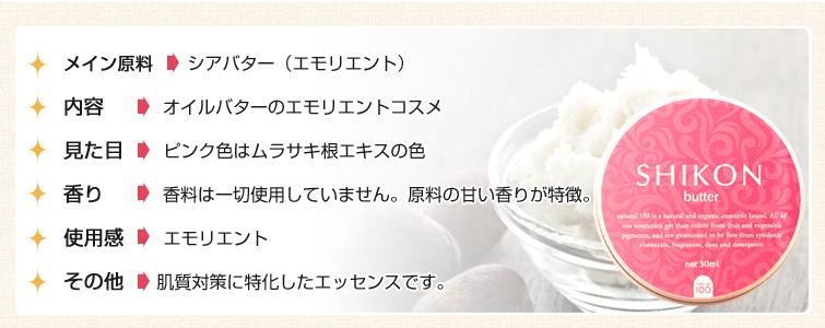 ■メイン原料: シアバター(エモリエント)。 ■内容:   オイルバターのエモリエントコスメ 。 ■見た目:  ピンク色はムラサキ根エキスの色  ■香り:   香料は一切使用していません。原料の甘い香りが特徴。 ■使用感: エモリエント  ■その他: 指ですっと解ける、使用感が良いバター
