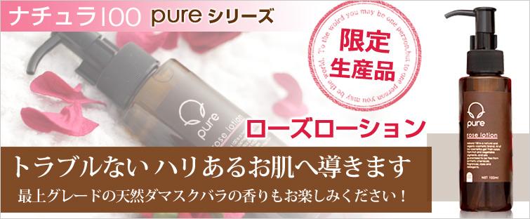 【ナチュラ100 PUREシリーズ】PUREローズローションはトラブルない ハリあるお肌へ導きます。最上グレードの天然ダマスクバラの香りもお楽しみください!