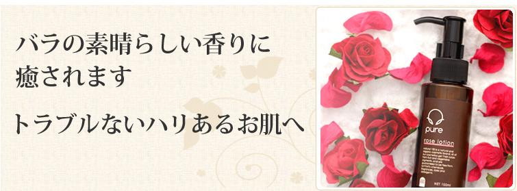 バラの素晴らしい香りに癒されます。 トラブルないハリあるお肌へ