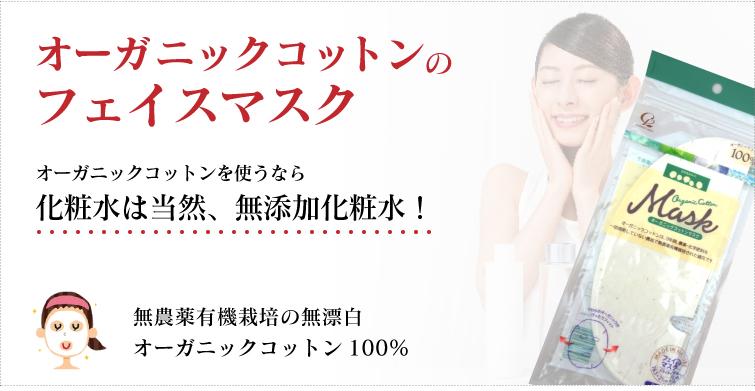 オーガニックコットンのフェイスマスク オーガニックコットンを使うなら 化粧水は当然、無添加化粧水!無農薬有機栽培の無漂白 オーガニックコットン100%