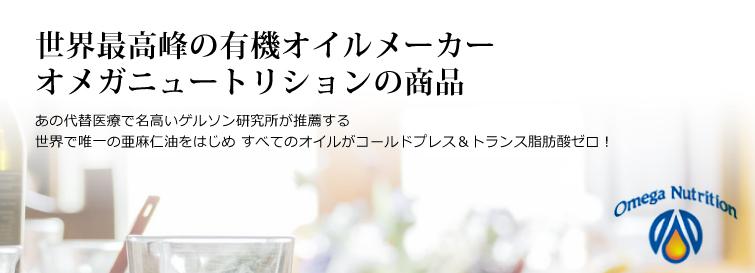 世界最高峰の有機オイルメーカー【オメガニュートリジョンの商品】
