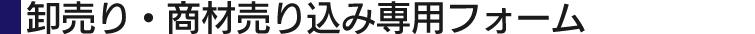 卸売り/商材売り込み専用フォーム【魂の商材屋】
