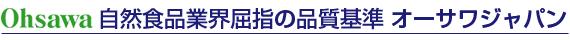 自然食品業界屈指の品質基準オーサワジャパン