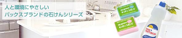 人と環境にやさしいパックスのキッチン用品