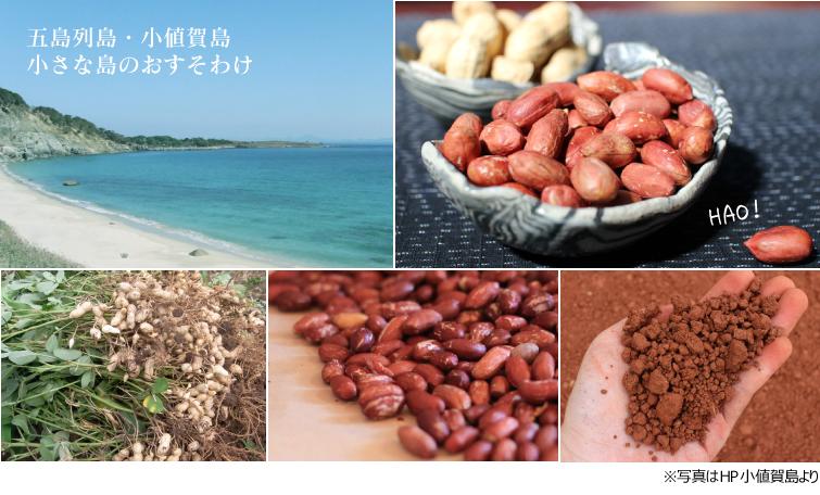 五島列島・小値賀島 小さな島のおすそわけ