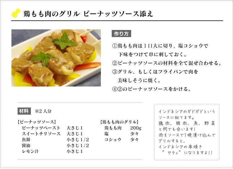 鶏もも肉のグリル ピーナッツソース添え レシピ