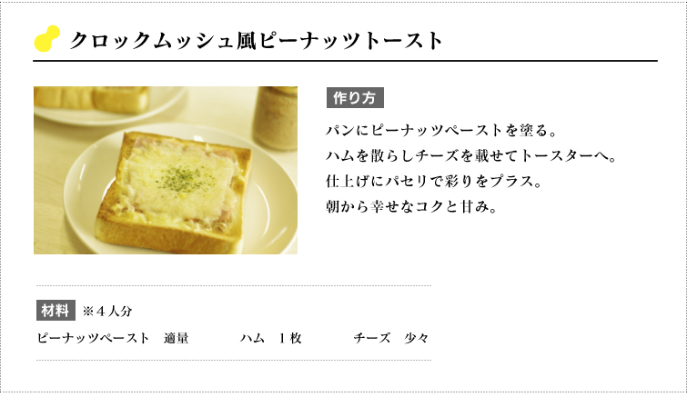 クロックムッシュ風ピーナッツトースト レシピ