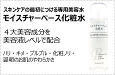 モイスチャーベース化粧水