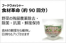 フードウォッシャー<食材革命>90g(約90回分)