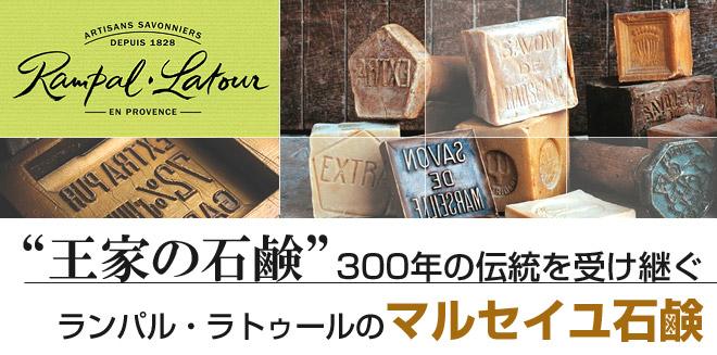 ランパル・ラトゥールのマルセイユ石鹸は「王家の石鹸」300年の伝統を受け継ぐ最上品質
