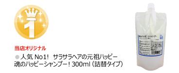 ランキング1位 【当店オリジナル】魂のハッピーシャンプー!300ml