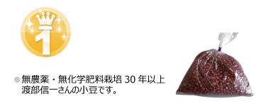 ランキング1位 【無農薬・無化学肥料栽培小豆お得用】渡部信一さんの小豆1kg
