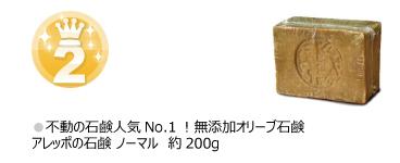 ランキング2位  アレッポの石鹸(ノーマル )