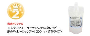 ランキング2位  【当店オリジナル】魂のハッピーシャンプー!300ml