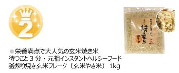 ランキング2位 玄米やき米1Kg