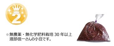 ランキング2位  【無農薬・無化学肥料栽培小豆お得用】渡部信一さんの小豆1kg