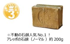 ランキング3位  アレッポの石鹸(ノーマル )