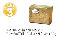 ランキング3位 アレッポの石鹸(EXTRA40 )