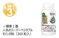 ランキング3位 モリンガ(360粒入)