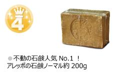 ランキング4位 アレッポの石鹸(ノーマル )