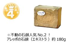 ランキング4位 アレッポの石鹸(EX)
