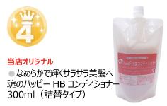 ランキング4位 【当店オリジナル】魂のハッピーHBコンディショナー300ml(詰替タイプ) ★
