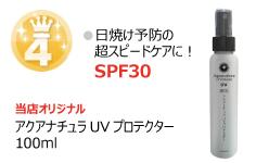 ランキング4位 【当店オリジナル】アクアナチュラUVプロテクター100ml