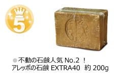ランキング5位 アレッポの石鹸EX