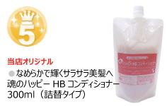 ランキング5位  【当店オリジナル】魂のハッピーHBコンディショナー300ml(詰替タイプ)