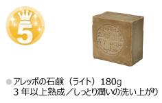 ランキング5位 アレッポの石鹸(ライト)180g