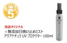 ランキング5位  【当店オリジナル】アクアナチュラUVプロテクター100m
