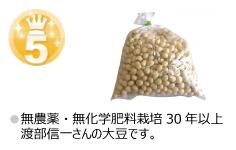 ランキング5位  【無農薬・無化学肥料栽培大豆お得用】渡部信一さんの大豆1kg