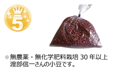 ランキング5位  【無農薬・無化学肥料栽培小豆お得用】渡部信一さんの小豆1kg