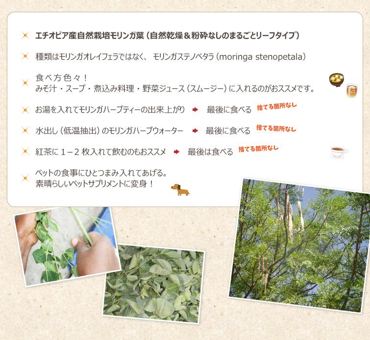 ◆エチオピア産自然栽培モリンガ葉(自然乾燥&粉砕なしのまるごとリーフタイプ)  ◆種類はモリンガオレイフェラではなく、モリンガステノペタラ(moringa stenopetala)  ◆食べ方色々。みそ汁・スープ・煮込み料理・野菜ジュース(スムージー)に入れるのがおススメです。  ◆お湯を入れてモリンガハーブティーの出来上がり⇒最後に食べる 。捨てる箇所なし。  ◆水出し(低温抽出)のモリンガハーブウォーター⇒最後に食べる。捨てる箇所なし。  ◆紅茶に1-2枚入れて飲むのもおススメ⇒最後は食べる。 捨てる箇所なし。 ◆ペットの食事にひとつまみ入れてあげる。素晴らしいペットサプリメントに変身!