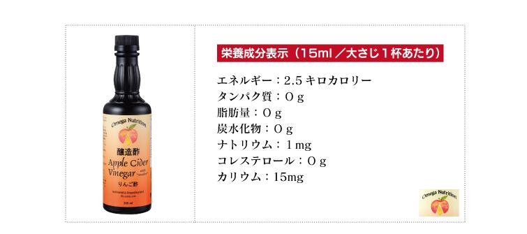 栄養成分表示(15ml/大さじ1杯あたり) ・エネルギー:2.5キロカロリー  ・タンパク質:0g ・脂肪量:0g ・炭水化物:0g ・ナトリウム:1mg ・コレステロール:0g ・カリウム:15mg