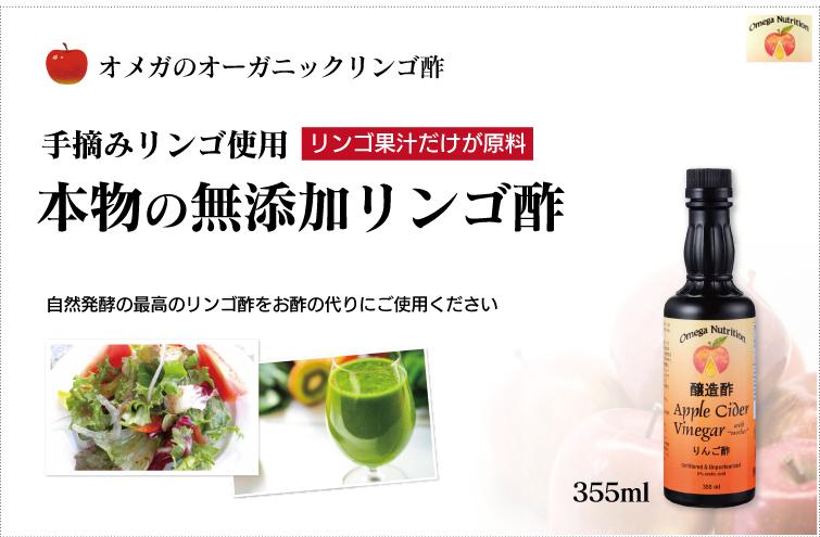 オメガのオーガニックリンゴ酢  手摘みリンゴ使用のリンゴ果汁だけが原料の本物の無添加リンゴ酢  自然発酵の最高のリンゴ酢をオスの代りにご使用ください
