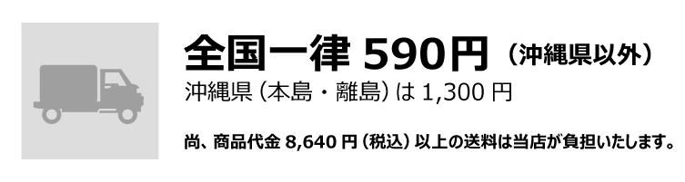 沖縄県本島・離島以外 全国一律送料540円 沖縄県本島・離島は1200円(税込)とさせて頂きます。商品代金8640円(税込)以上の送料は当店が負担いたします。