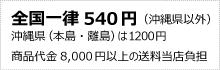 沖縄県本島・離島以外 全国一律送料540円 商品代金8000円以上の送料当店負担