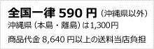 沖縄県本島・離島以外 全国一律送料540円 商品代金8640円以上の送料当店負担