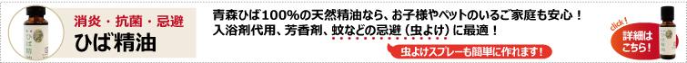 青森ひば精油