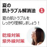 夏の肌トラブル解消法①「乾燥・紫外線」