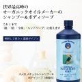 オメガ ナチュラル シャンプー&ボデイ(無香料)
