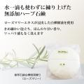 山澤清の香草石鹸(白樺樹液練り)